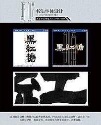 黑红糖书法字体设计