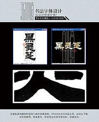 黑灵芝书法字体设计