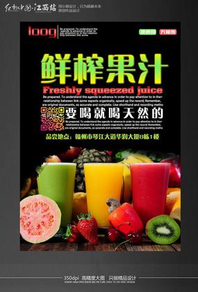 黑色创意果汁宣传海报设计