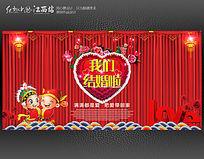 红色创意我们结婚婚礼海报设计