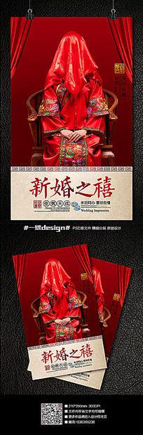 红色喜庆中国风红盖头婚礼海报