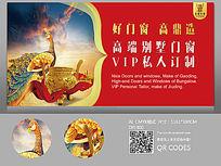 红色中国风户外广告