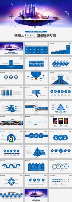 互联网科技会议展板 互联网科技企业宣传册设计 云计算大数据互联网