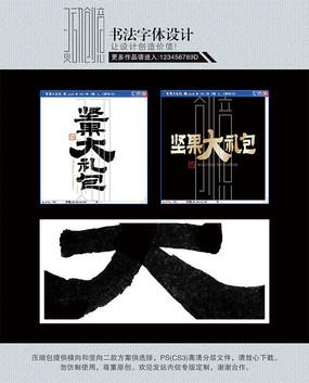 坚果大礼包书法字体设计