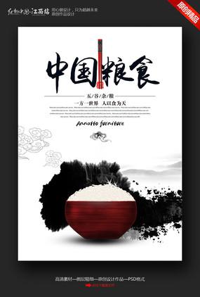 简约创意中国粮食美食宣传海报设计