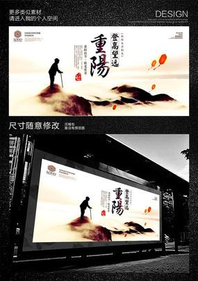 九九重阳节宣传背景海报