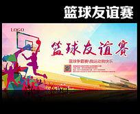 篮球友谊赛海报设计