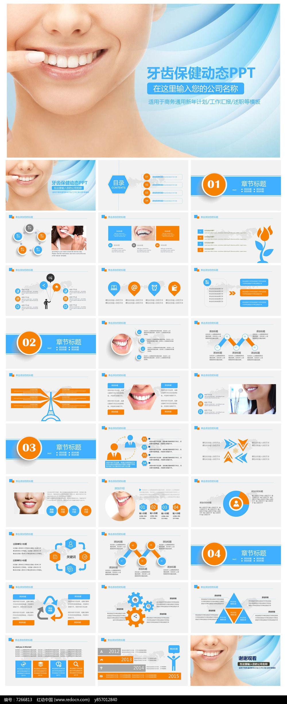 蓝色牙科医疗卫生卡通形象通用PPT模板图片
