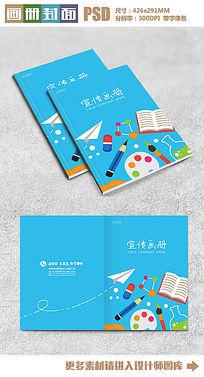 蓝色桌面学校画册封面设计PSD模板