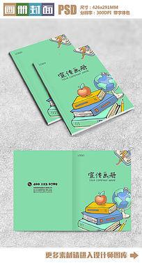 绿色卡通儿童教育培训宣传画册封面设计