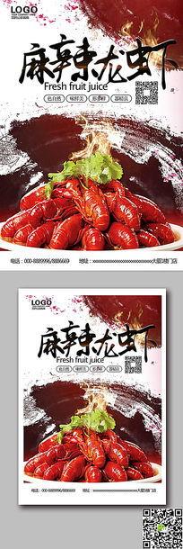 麻辣龙虾海报宣传广告模板