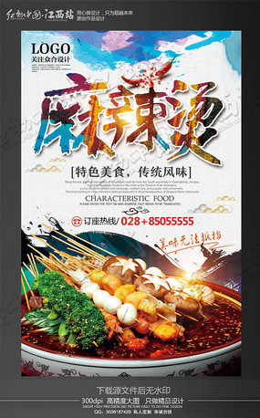 麻辣烫创意水彩美食海报设计