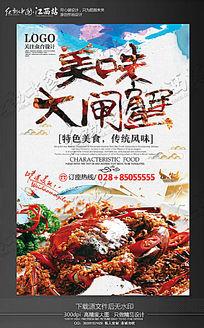 美味大闸蟹创意水彩美食海报设计