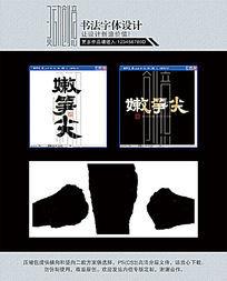 嫩笋尖书法字体设计