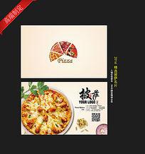 披萨美食名片设计