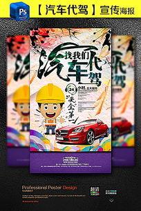 汽车代驾找我们宣传促销海报