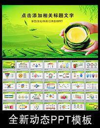 清新绿色茶文化茶礼艺术PPT