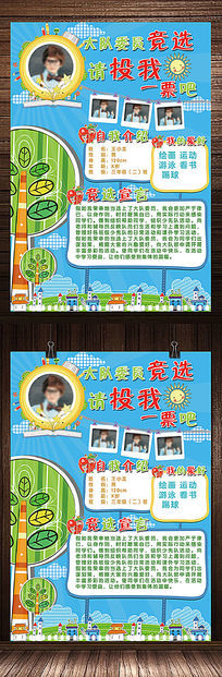 清新小学生大队委员竞选海报设计