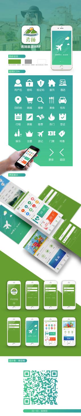 全套旅游网界面展开APP设计