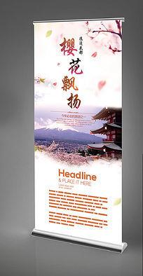 日本旅游X展架设计模版