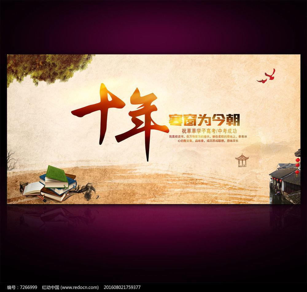 十年中国风青春海报设计图片