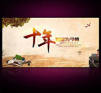 十年中国风青春海报设计