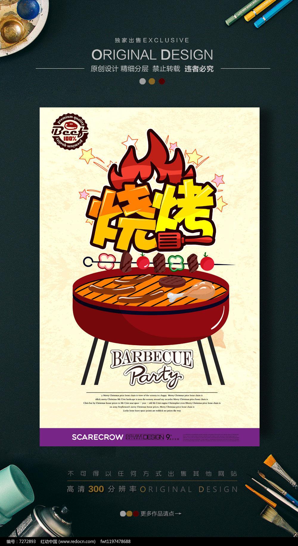 原创设计稿 海报设计/宣传单/广告牌 海报设计 手绘烧烤创意海报图片