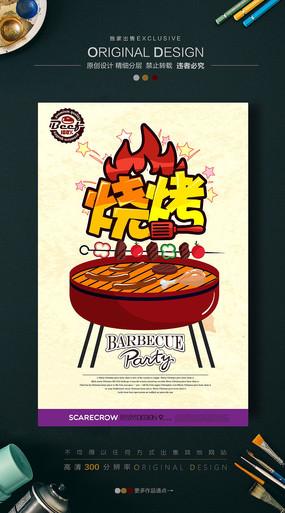 手绘烧烤创意海报