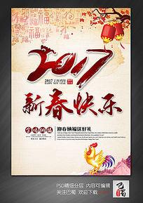 水彩中国风2017年新春快乐海报设计