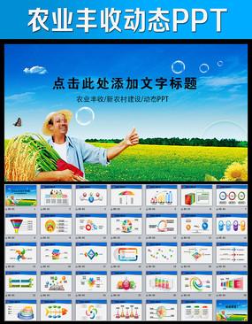 水稻粮食农业丰收大米生产加工PPT幻灯片