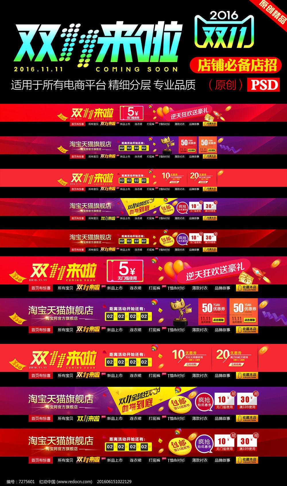 淘宝天猫双11店招全屏双11店招导航模板图片