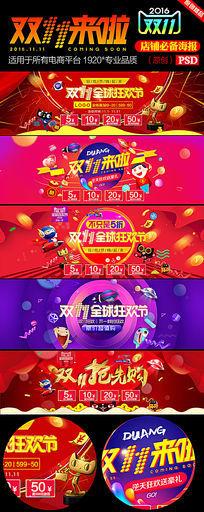 淘宝天猫双11全球狂欢节首页海报PSD