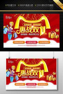 天猫惠战双11促销海报