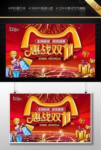 天猫双11促销海报设计模板