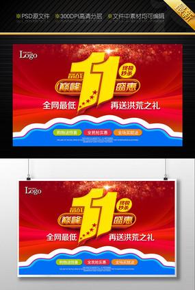 天猫淘宝双11促销海报