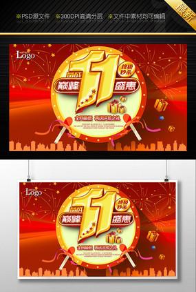天猫淘宝双11促销海报设计模板