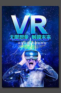 vr虚拟现实海报
