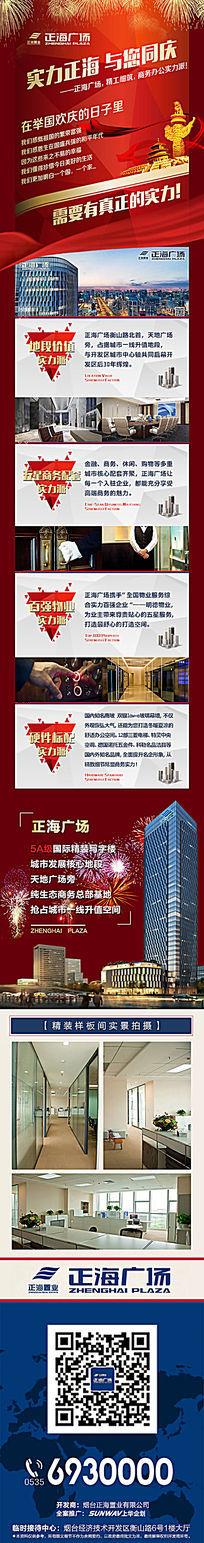 微信国庆地产广告模板
