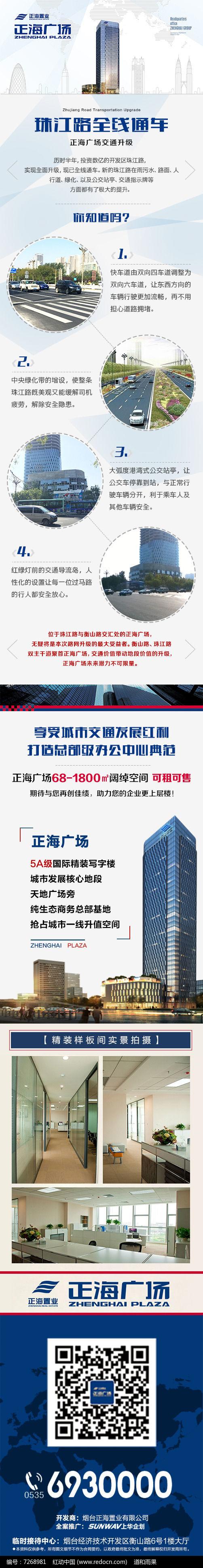 微信交通地产广告模板图片