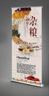 五谷杂粮易拉宝设计模版