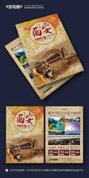 西安旅游宣传单