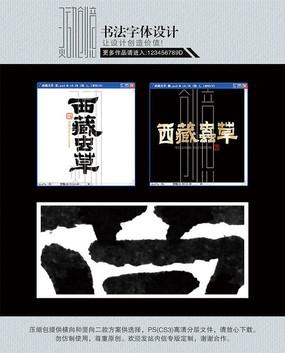西藏虫草书法字体设计
