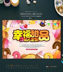 幸福甜品蛋糕店促销海报