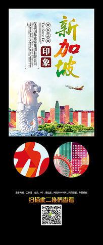 新加坡旅游宣传海报psd