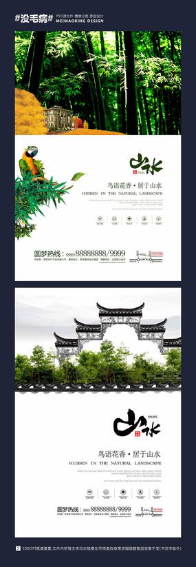 新中式房地产海报设计