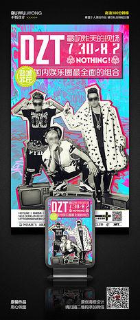 夜店活动海报hip-hop嘻哈明星组合歌友会主视觉