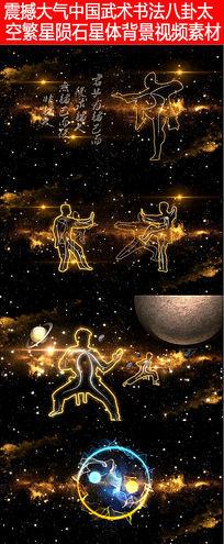震撼大气中国武术书法八卦太空繁星陨石星体背景视频素材