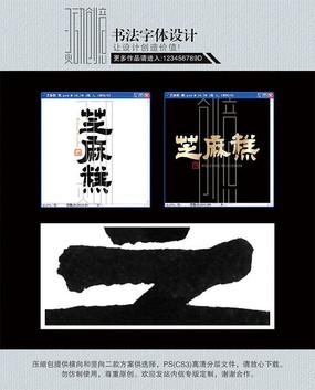 芝麻糕书法字体设计