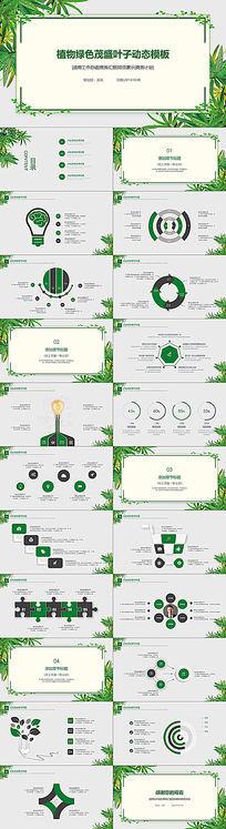 植物绿色茂盛叶子动态PPT模板 pptx