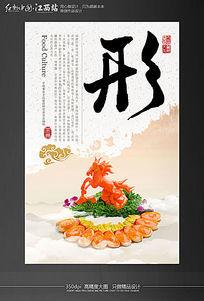 中国传统美食文化展板